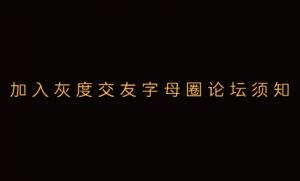 河南字母圈